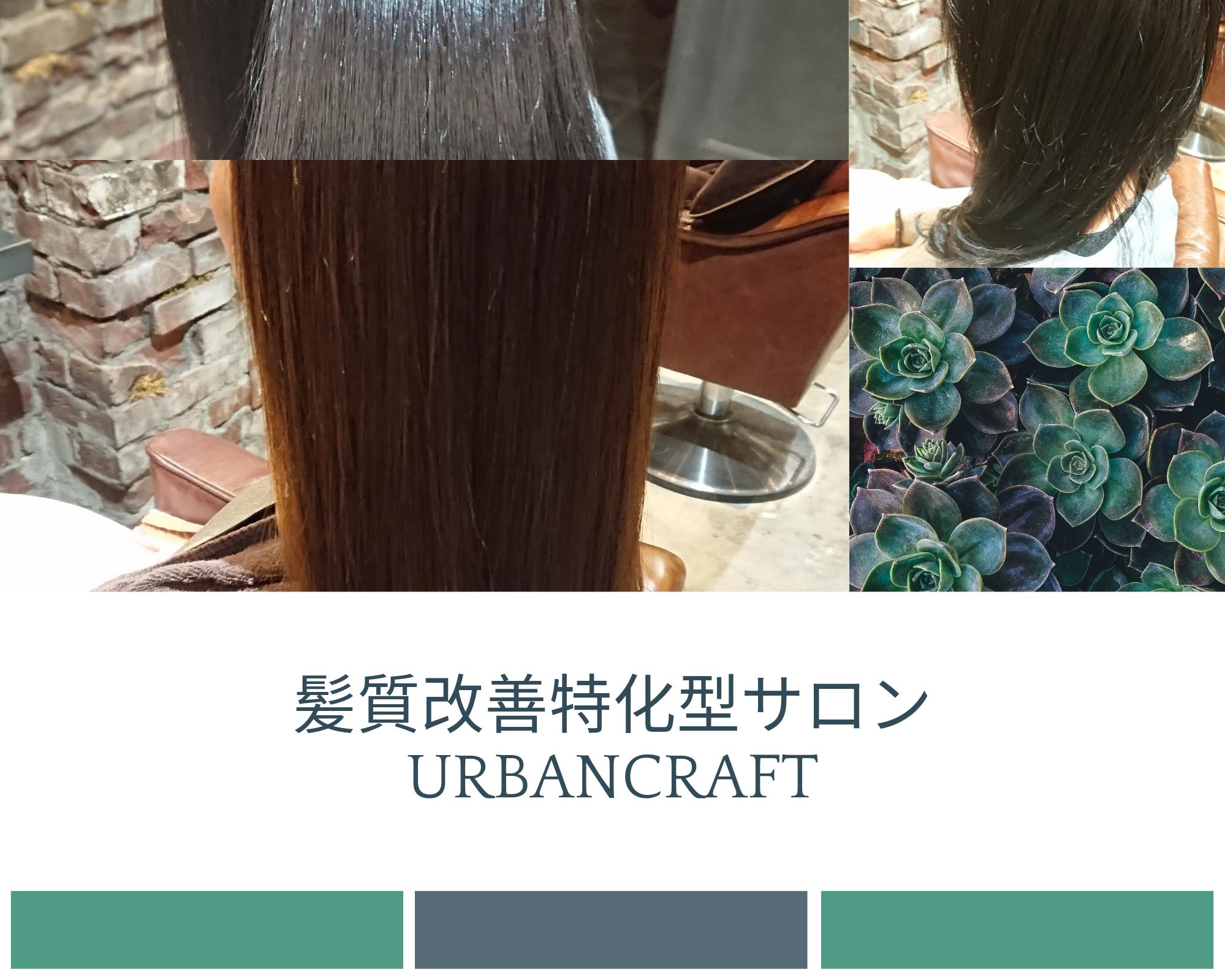 久米川、東村山で縮毛矯正、ストパー(ストレートパーマ)なら髪質改善特化型サロン