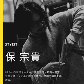 久米川、東村山 美容院(美容室)ストパー(ストレートパーマ)なら髪質改善特化型サロンURBANCRAFT