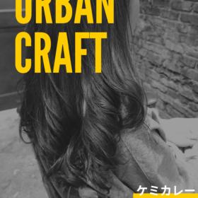 久米川、東村山 美容院(美容室) 縮毛矯正、ストパー(ストレートパーマ)なた髪質改善特化型サロンURBANCRAFTへ。